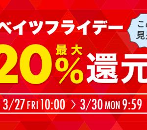 【楽天Rebates】リーベイツフライデーで最大ポイントバック率20%!(3/27〜3/30)