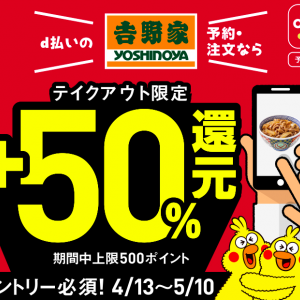 d払いで吉野家の予約・注文をすると50%還元。テイクアウト限定・還元上限500P。(4/13〜5/10)