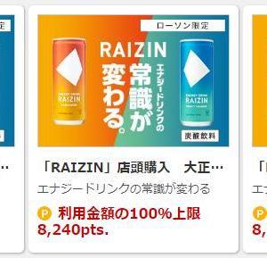 エナジードリンク「ライジン」が4本824円まで100%還元。コンビニ各社エントリーで最大20本が実質無料。(ECナビ案件)