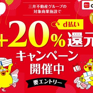 【ららぽーと】d払い決済でユニクロ・無印良品で20%還元!(〜9/6)