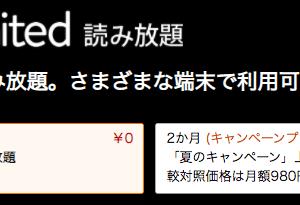 【amazon kindle unlimited】2ヶ月読み放題で99円のキャンペーンを実施中(8/20まで)