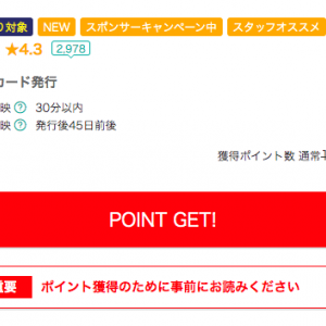 【楽天カード】新規入会&利用で合計14,000円相当がもらえる良案件(モッピー案件)
