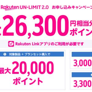 【楽天モバイル】Rakuten UN-LIMIT申し込みで最大26,300円相当のポイント還元!スマホ端末を実質無料でGETするチャンス!