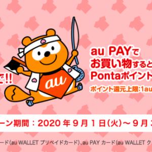 【ユニクロ】au PAY決済で20%還元!Pontaポイントがもらえる(9/1〜9/30)