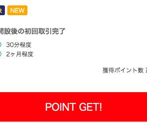 【auカブコム証券】新規口座開設と初回取引完了で7000円相当のポイントがもらえる!(モッピー案件)