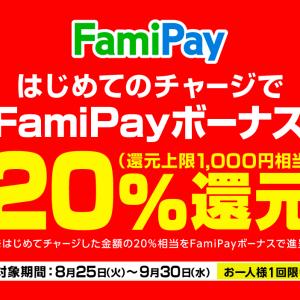 【ファミペイ】はじめてのチャージで20%還元!最大1,000円相当のFamiPayボーナスがもらえる!(現金チャージも対象)