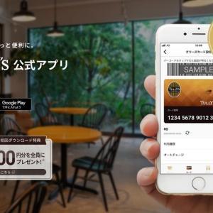 【タリーズ】公式アプリでもれなく200円OFFクーポンもらえる!