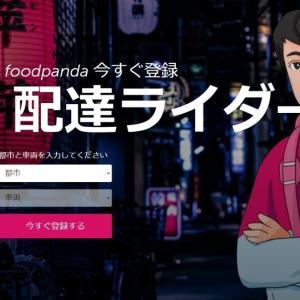 フードパンダの配達員登録をしてきました!(紹介リンクからの登録で5000円もらえます)
