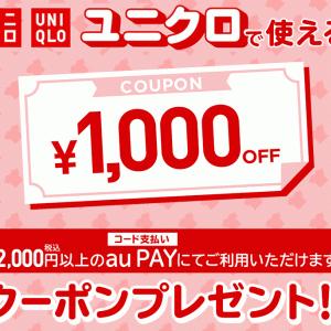 auスマートパスプレミアムに新規入会するとユニクロで使える1,000円OFFクーポンがもらえる!【初回30日間無料】