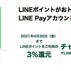 「Visa LINE Payクレジットカード」の発行で3,000円相当のポイントがもらえる!(モッピー案件)