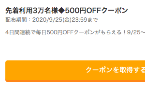 auブックパスで使える500円OFFクーポンが4日連続でもらえる!先着3万名(9/25〜9/28まで)