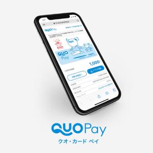 ユニクロオンラインストアで1万円以上購入するとQuoカードPay1000円分がもらえる!(10/9~10/22)