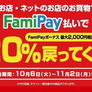 【ファミペイ払いで20%還元】FamiPayボーナスが最大2,000円相当もらえる!POSAカードも対象なのでバニラVisaを買う予定(10/6~11/2)