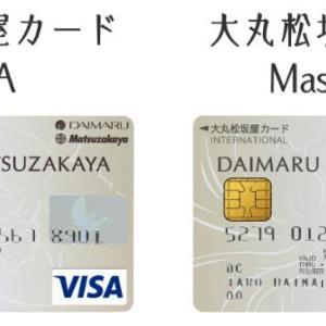 大丸松坂屋カードに新規入会で最大12,000円相当のポイントがもらえる!(モッピー案件)