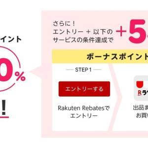 【4周年記念】楽天リーベイツで「さとふる・Apple」が最大10%還元!(10/9~10/15)