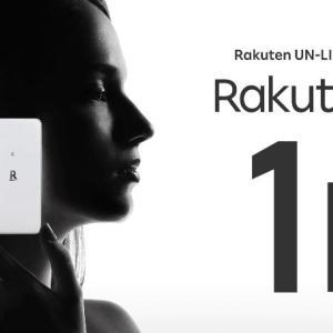 【楽天モバイル】Rakuten Miniが1円で買える!さらに7,000ポイント還元も!(1/22~)