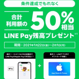 【LINE Pay】Apple Payの支払いとApp Store & iTunesギフトカードの購入で50%還元(上限2,000円相当)