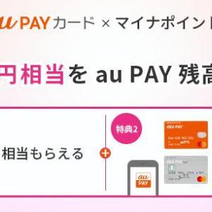 親のマイナポイントをau PAYで申し込んでみた(6,000円+2,000円相当のポイント)