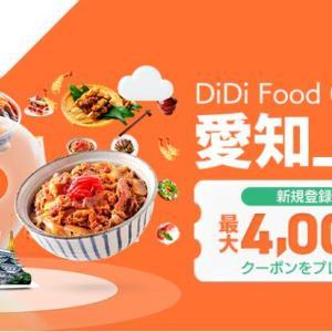 「DiDi Food」が愛知・名古屋に上陸!新規登録で最大4,500円相当のクーポンがもらえる!【友達紹介コード】FOOD-LKCDGZ