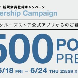 【ベイクルーズストア】アプリ新規会員登録で1,500ポイントもらえる!タダポチ案件(6/24まで)