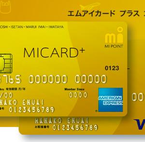 「エムアイカードプラスゴールド」に新規入会で26,000円分のポイントがもらえる!