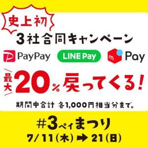 【3ペイまつり】セブンイレブンでPayPay・LINE Pay・メルペイを使うと最大20%還元!