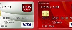 【年会費無料】エポスカード発行で8,000円相当のポイントがもらえる【すぐたま案件】