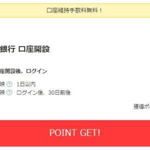楽天銀行の口座開設で800円相当のポイントがもらえる【モッピー案件】