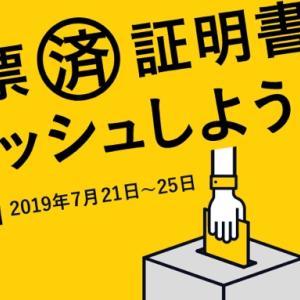 「CASH」で参議院選挙投票済証明書の撮影で300円、招待コード入力で500円もらえる。