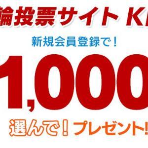楽天の競輪投票サイト「Kドリームス」に新規会員登録すると1,900円相当のポイントがもらえる【すぐたま案件】