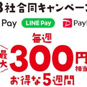 セブンイレブンで毎週300円、5週間で1500円おトクになる3社合同キャンペーン【8月12日から9月15まで】