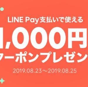 LINEデリマで1000円OFFクーポン配布中。500円でお寿司をGET。