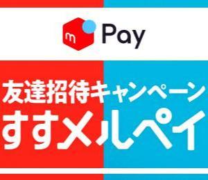 【メルペイ】友達招待コードの入力で1,000円分のポイントがもらえる「すすメルペイ」キャンペーン開催中。