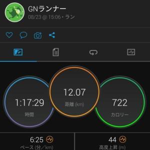 12kmラン+26kmライド(R2.8.23)