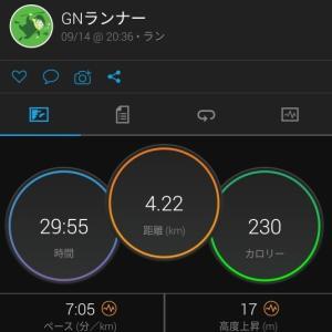 月~木のラン(R2.9.14-16)