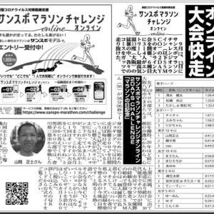 サンスポマラソンチャレンジオンライン(R2.9.19)