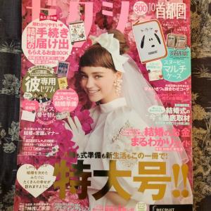 結婚情報誌 『ゼクシィ』買いました(#^.^#)