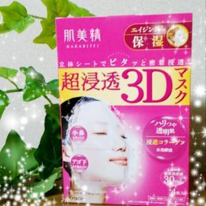 【モニター】濃厚美容液でしっかり保湿できる3Dフェイスマスク♡