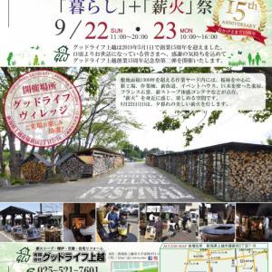 Good Life Joetsu Festival「暮らし」+「薪火」祭 第二弾開催のお知らせ