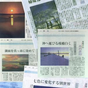新聞「夜明けの小川原湖」連載が終了