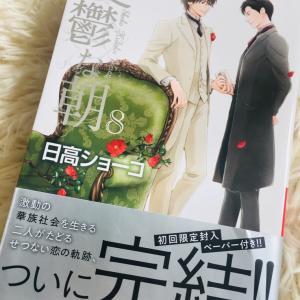 憂鬱な朝 8巻〈完結〉/ 日高ショーコ