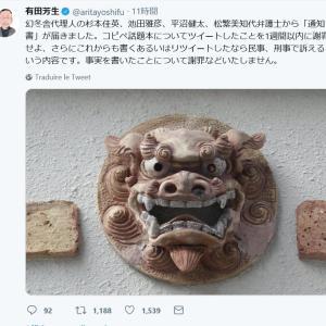 日本国紀はコピペ本 著作権侵害ダ- ? +++ アンチの頭の中はゴケン憲法学者と同じ  +++
