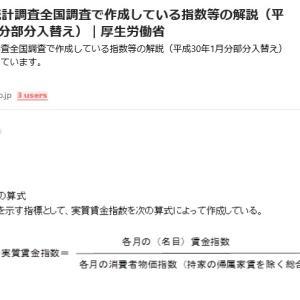 「理解」を理解していない弁護士 明石順平氏 +++ 「悲報」 上念司氏 ??? +++