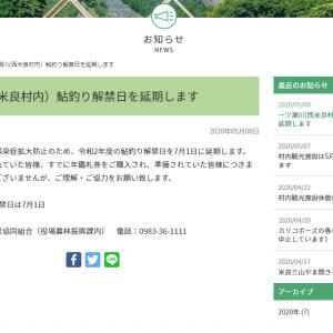 一ツ瀬川(西米良村)が鮎釣り解禁を延期発表