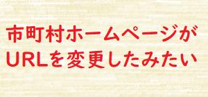 人吉球磨地域の市町村サイトURLが変更になってます。