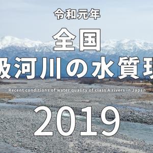 【川辺川】14年連続!水質日本一更新 全国一級河川の水質現況2019