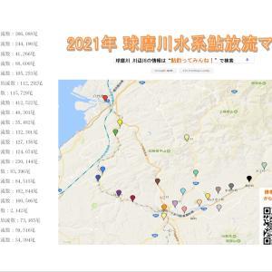 2021年 球磨川水系鮎放流マップ