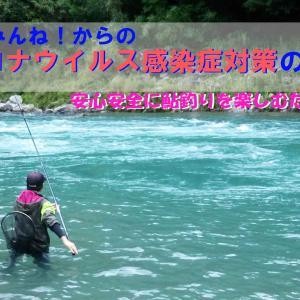 (注意喚起)鮎釣りにおける新型コロナウイルス感染症対策のお願い。