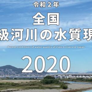 水質日本一15年連続更新! 全国一級河川の水質現況