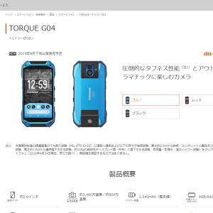 鮎釣り師必須のスマートフォンTORQUE G04が発表